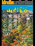 山と溪谷 2018年 11月号 [雑誌]