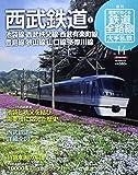 週刊歴史でめぐる鉄道全路線 no.14―大手私鉄 西武鉄道 1 (週刊朝日百科)