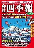 会社四季報ワイド版 2018年1集新春号 [雑誌]