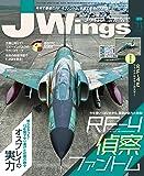 J Wings (ジェイウイング) 2019年11月号