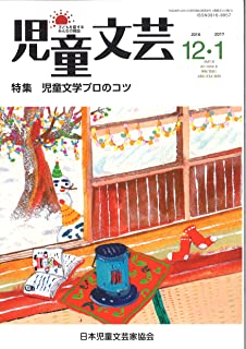 日本児童文学 2017年 02 月号 [...