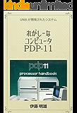 れがしーなコンピュータ PDP-11: UNIX が開発されたシステム