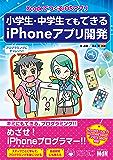 小学生・中学生でもできるiPhoneアプリ開発 XcodeでつくるiOSアプリ