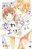 恋わずらいのエリー(4) (デザートコミックス)