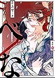 べな 分冊版 : 1 (コミックマージナル)