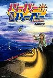 バーバーハーバー(2) (モーニングコミックス)