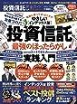 【完全ガイドシリーズ255】投資信託完全ガイド (100%ムックシリーズ)