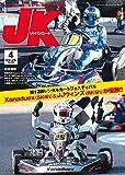 JAPANKART (2018年4月号(No.405))