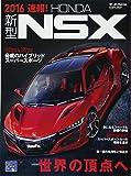 速報!新型NSX 2016 先進のSHーAWDが生む異次元の走り (モーターファン別冊)