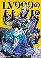LV999の村人 (6) (角川コミックス・エース)