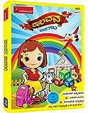 Infobells Preschool Learning Kit