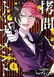拷問トーナメント(4) (アクションコミックス)