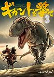 ギガントを撃て(3) (アフタヌーンコミックス)