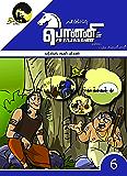 Kalki's Ponniyin Selvan Comics - Book 6 Nandhini Idumbankari: Pudhu Vellam
