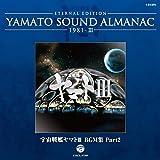 YAMATO SOUND ALMANAC1981-Ⅲ「宇宙戦艦ヤマトⅢ BGM集 Part2」
