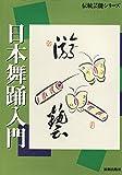 日本舞踊入門 (伝統芸能シリーズ)