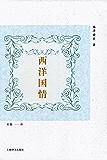 """西洋国情(""""日本的伏尔泰""""福泽谕吉代表作之一,国内唯一译本,当代日本青年的必读书籍)"""
