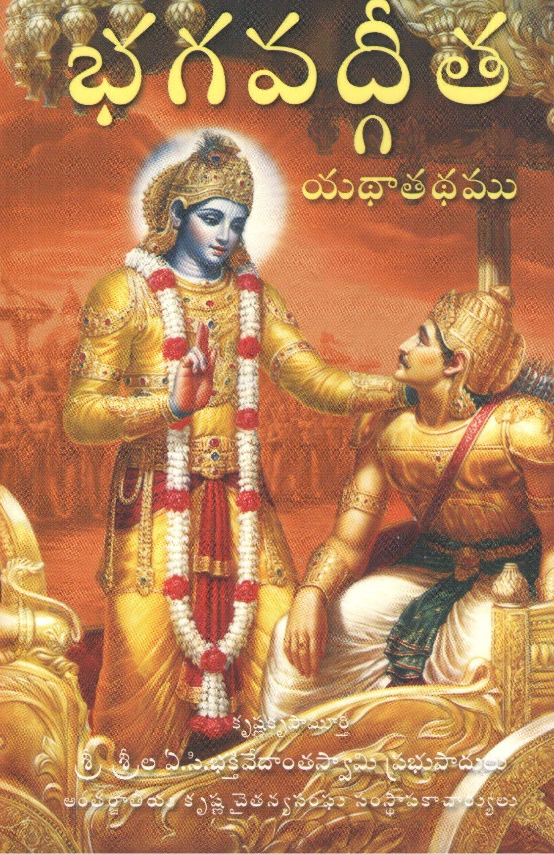 Buy Bhagavad Gita Telugu Pocket Size Book Online At Low Prices In