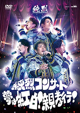 純烈コンサート 〜夢は紅白! 親孝行! 〜 [DVD]
