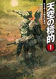 天空の標的1 サイボーグ戦士の復活 (創元SF文庫)