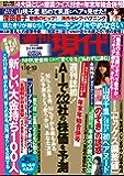 週刊現代 2018年1月6日・13日号 [雑誌]