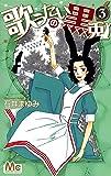 歌うたいの黒兎 3 (マーガレットコミックス)