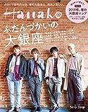 Hanako(ハナコ) 2019年5月号 No.1171 [ふだんづかいの大銀座/Sexy Zone]