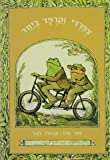 Frog and Toad Together (I Know How to Read)