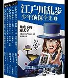江户川乱步少年侦探全集(套装6-10册)