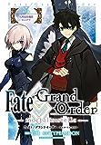 Fate/Grand Order -mortalis:stella- 第1節 人理保障機関 カルデア Fate/Grand Order -mortalis:stella- 連載版 (ZERO-SUMコミックス)