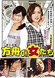 方舟の女たち [DVD]