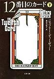 12番目のカード 下 (文春文庫)