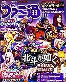 週刊ファミ通 2018年3月22日号