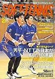 ソフトテニスマガジン 2020年 02 月号 [特別付録:卓上カレンダー]