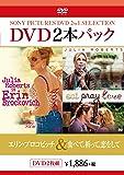 DVD2枚パック  エリン・ブロコビッチ/食べて、祈って、恋をして
