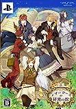 マザーグースの秘密の館(豪華版:特製冊子&豪華版ドラマCD同梱) - PSP