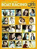 Boat Racing girls vol.5 - 女子 ボートレーサー 写真集 - (SAN-EI MOOK)