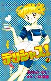 デリシャス!(2) (なかよしコミックス)