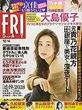 FRIDAY(フライデー) 2018年 12/14 号 [雑誌]