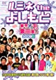 ルミネ the よしもと~業界イチの青田買い2009冬~ [DVD]