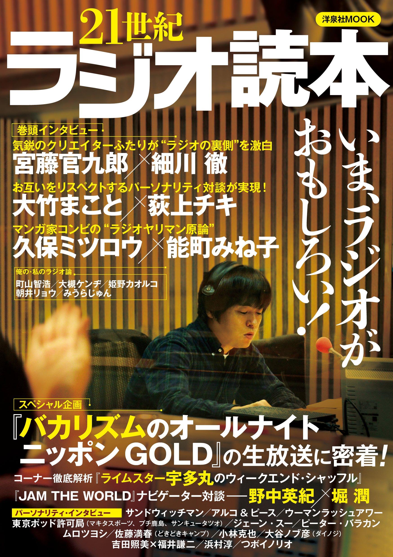 21世紀ラジオ読本 (洋泉社MOOK) ...
