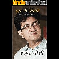 Dhoop ke Sikke: Ek Kavyamay Yatra  (Hindi)