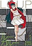 ルー=ガルー 忌避すべき狼 完全版(1) (月刊少年ライバルコミックス)