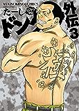 ドンケツ外伝(3) (ヤングキングコミックス)