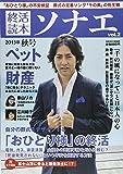 終活読本 ソナエ vol.2 2013年秋号 (NIKKO MOOK)