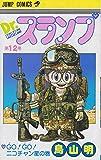 Dr.スランプ (第12巻) (ジャンプ・コミックス)