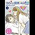 SNSのち現実、時々恋。 プチキス(3) (Kissコミックス)
