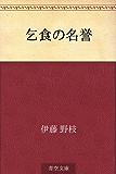 Kojiki no meiyo (Japanese Edition)