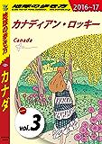 地球の歩き方 B16 カナダ 2016-2017 【分冊】 3 カナディアン・ロッキー カナダ分冊版