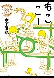 もここー(2) (モーニングコミックス)